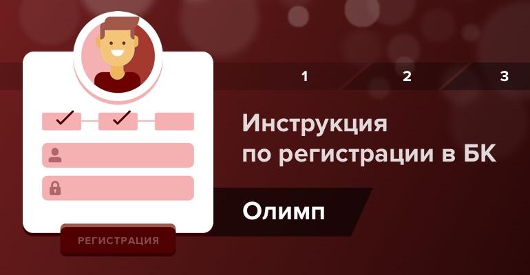 """Инструкция по регистрации в букмекерской конторе """"Олимп"""""""