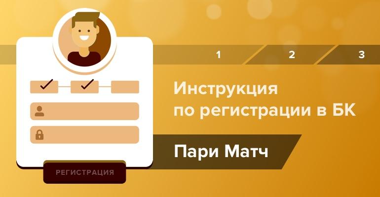 """Инструкция по регистрации в БК """"Париматч"""""""