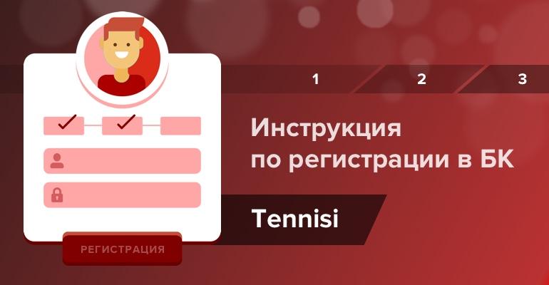 """Инструкция по регистрации в БК """"Тенниси"""""""