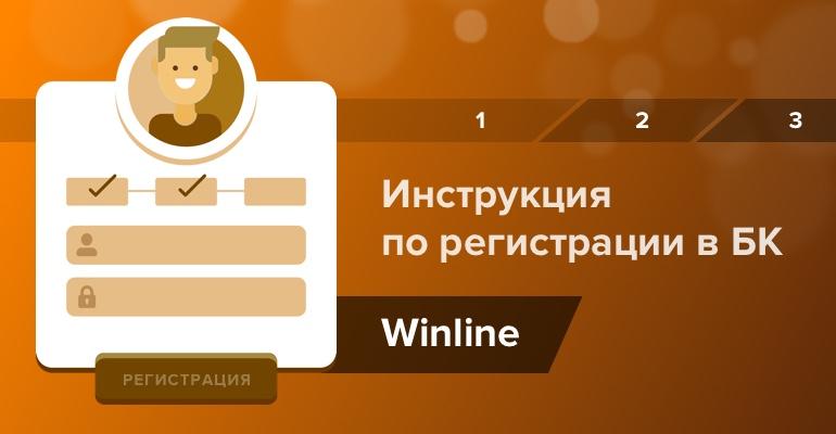"""Инструкция по регистрации в БК """"Winline"""""""