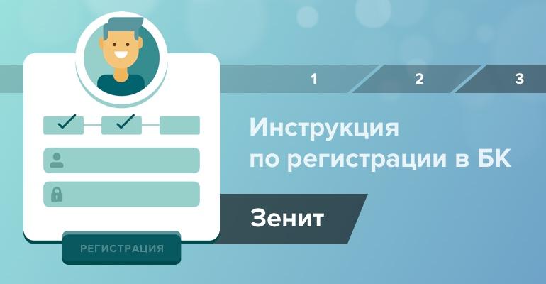 """Инструкция по регистрации в букмекерской конторе """"Зенит"""""""