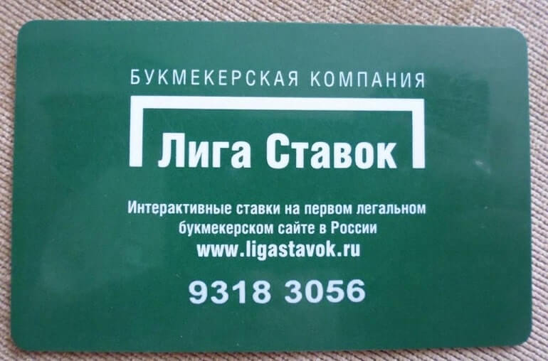 """Клубная карта БК """"Лига Ставок"""""""