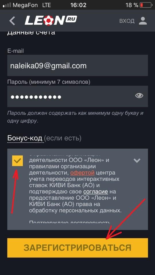 Кнопка для регистрации