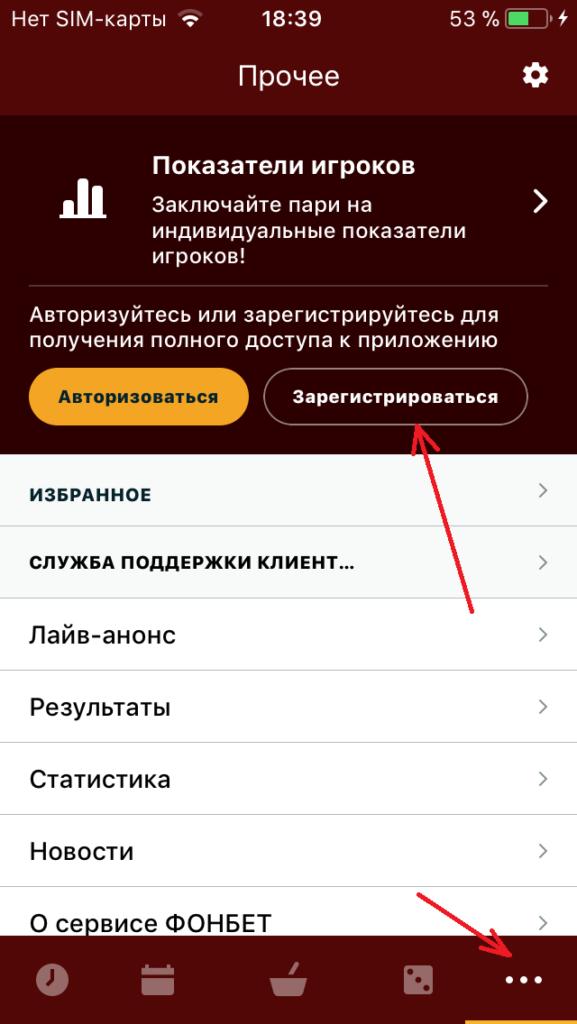 Кнопка регистрации в приложении