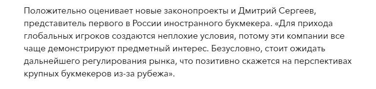 Комментарий Дмитрий Сергеева