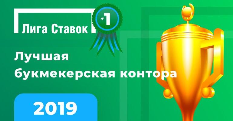Самая лучшая букмекерская контора в россии