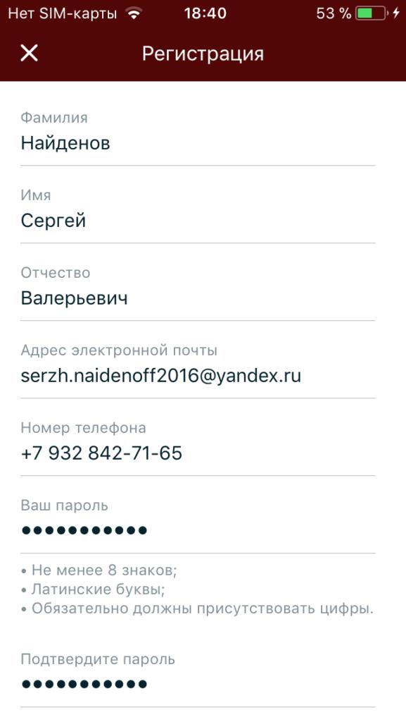 Мобильная форма регистрации