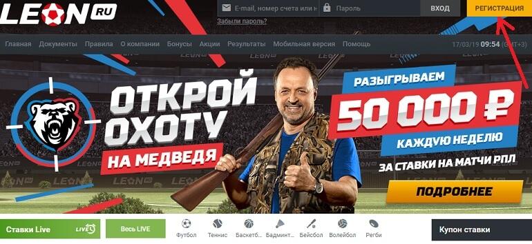"""Официальный сайт БК """"Леон"""""""