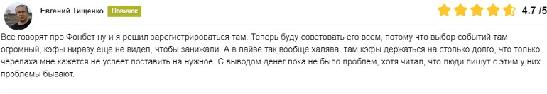 """Отзыв о БК """"Фонбет"""" 2"""