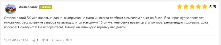 """Первый отзыв о БК """"1хСтавка"""""""