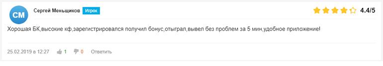 """Первый отзыв о БК """"888.ru"""""""