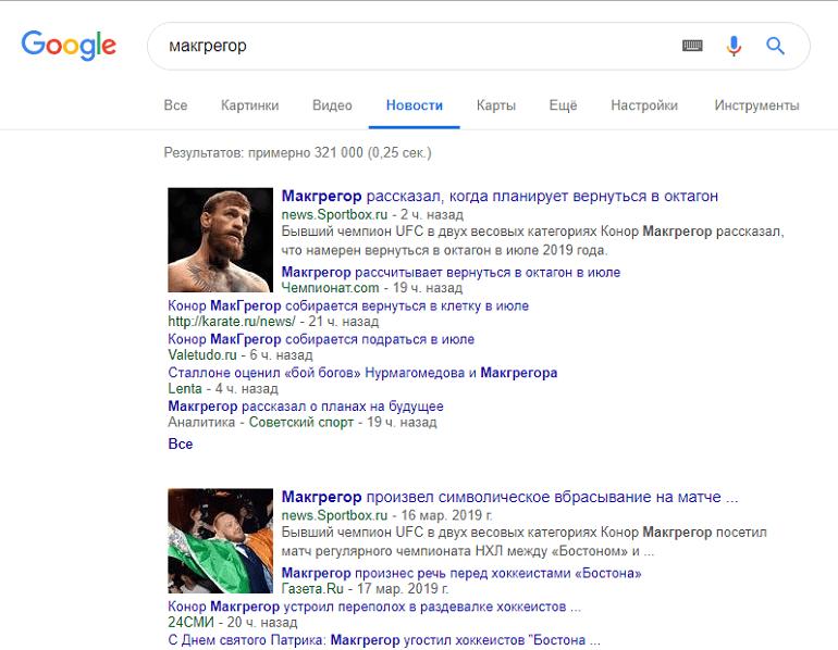 Поиск бойцов через Гугл