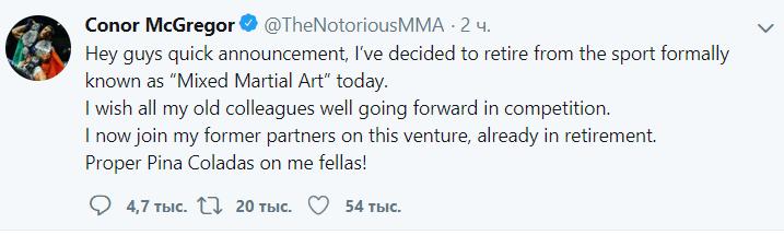 Пост МакГрегора в Твитере