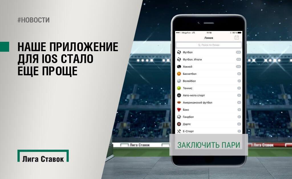 Мобильное приложение лига ставок для IOS