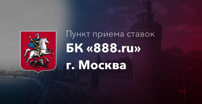 """Пункт приема ставок БК """"888.ru"""" в городе Москва"""
