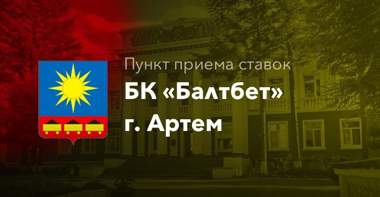 """Пункт приема ставок БК """"БалтБет"""" в городе Артем"""