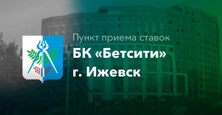 """Пункт приема ставок БК """"Бетсити"""" г. Ижевск"""