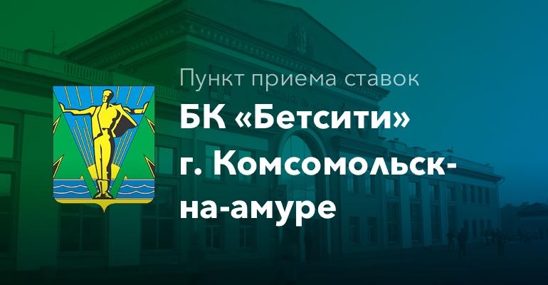 """Пункт приема ставок БК """"Бетсити"""" в г. Комсомольск-на-Амуре"""