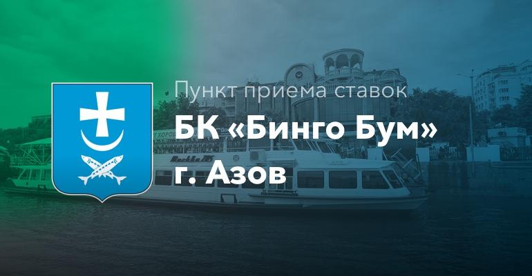 """Пункт приема ставок БК """"Бинго Бум"""" в городе Азов"""