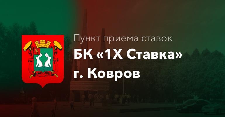 "Пункт приема ставок БК ""1хСтавка"" г. Ковров"