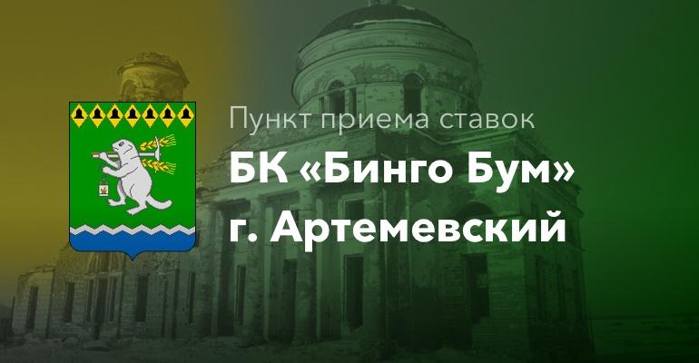 """Пункт приема ставок БК """"Бинго Бум"""" г. Артемовский"""