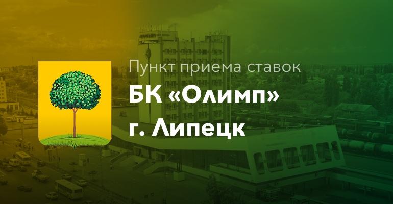 "Пункт приема ставок БК ""Олимп"" г. Липецк"