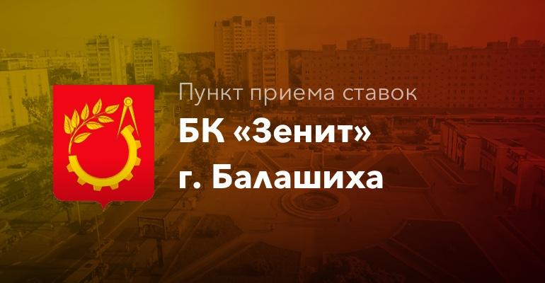 """Пункт приема ставок БК """"Зенит"""" г. Балашиха"""