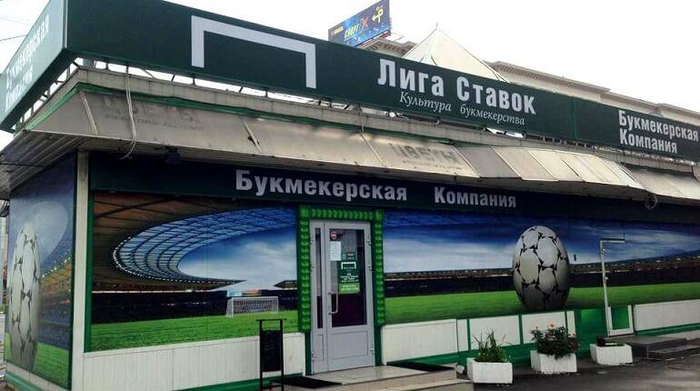 """Пункт приема ставок БК """"Лига Ставок"""""""