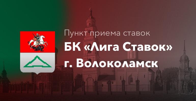 """Пункт приема ставок БК """"Лига Ставок"""" г. Волоколамск"""