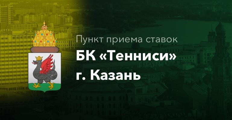 """Пункты приема ставок БК """"Тенниси"""" в г. Казань"""