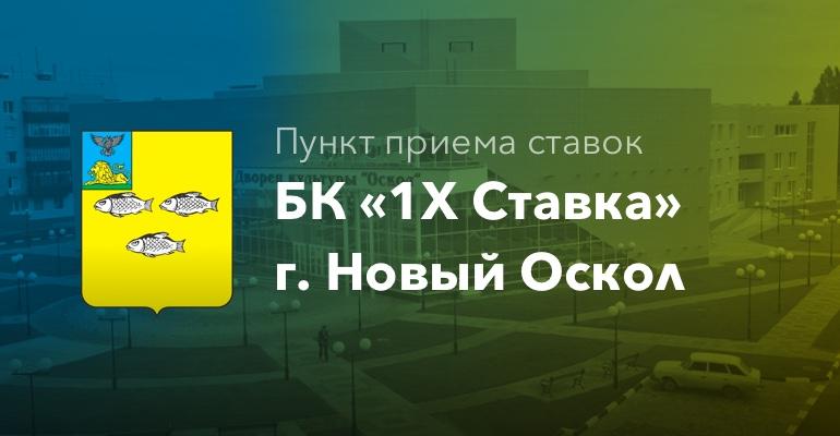 """Пункт приема ставок БК """"1хСтавка"""" г. Новый Оскол"""