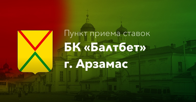 "Пункты приема ставок БК ""БалтБет"" г. Арзамас"