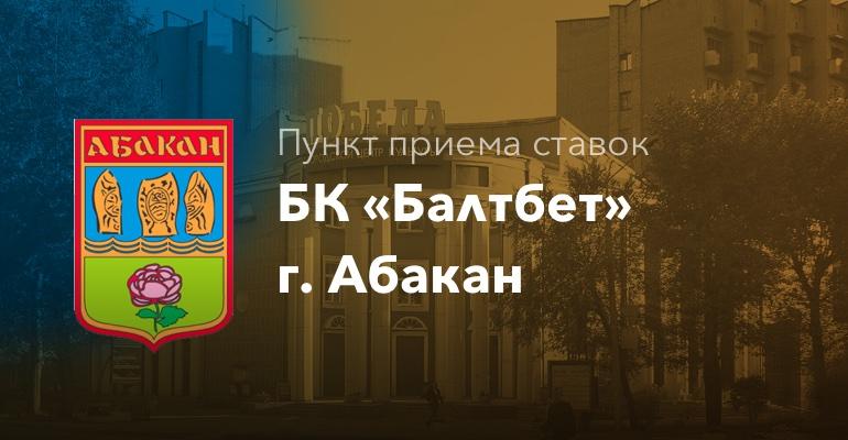 """Пункты приема ставок БК """"БлтБет"""" г. Абакан"""