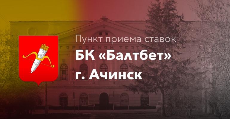 """Пункт приема ставок БК """"БалтБет"""" г. Ачинск"""