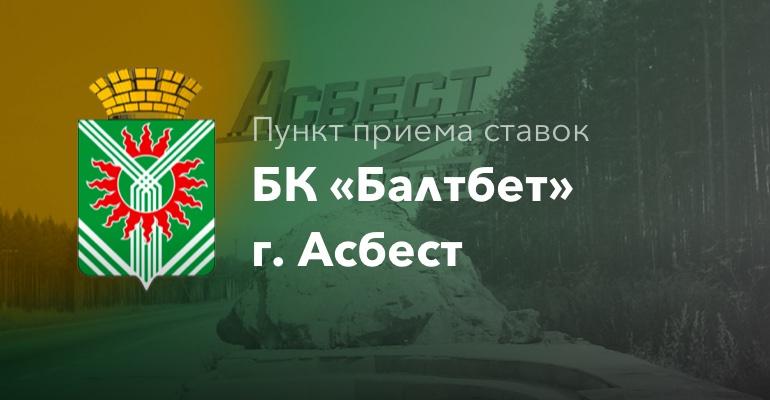 "Пункт приема ставок БК ""БалтБет"" г. Асбест"