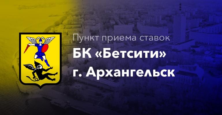 "Пункты приема ставок БК ""Бетсити"" г. Архангельск"