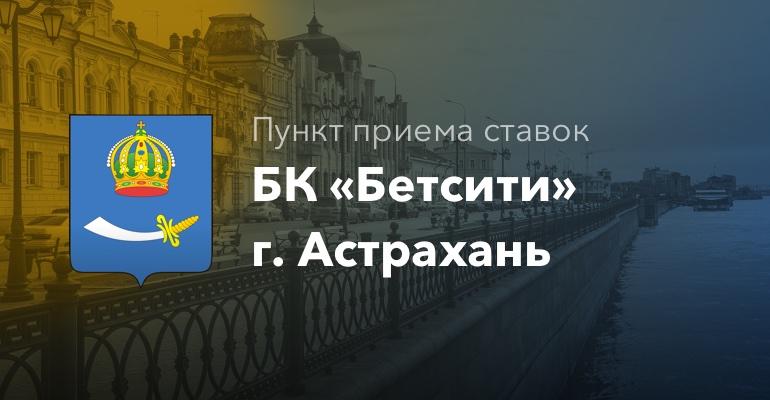 "Пункты приема ставок БК ""Бетсити"" г. Астрахань"