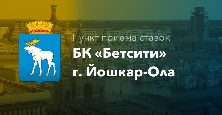 "Пункты приема ставок БК ""Бетсити"" г. Йошкар-Ола"