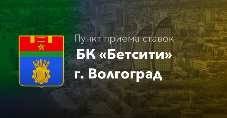 "Пункты приема ставок БК ""Бетсити"" г. Волгоград"