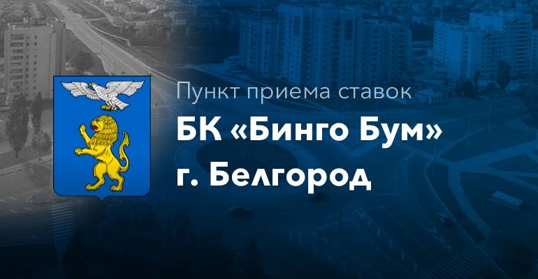 "Пункт приема ставок БК ""Бинго Бум"" г. Белгород"