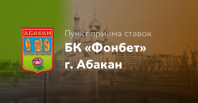 "Пункт приема ставок БК ""Фонбет"" г. Абакан"