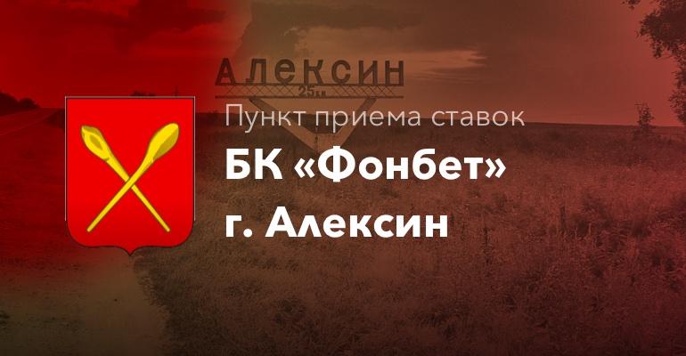 "Пункт приема ставок БК ""Фонбет"" г. Алексин"