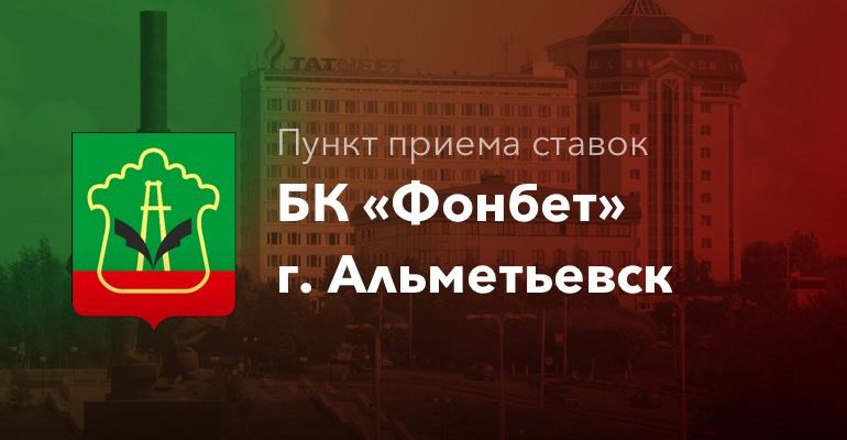 """Пункты приема ставок БК """"Фонбет"""" г. Альметьевск"""