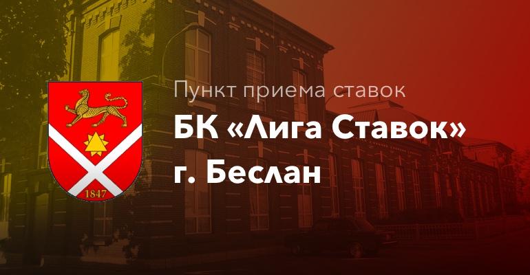 """Пункты приема ставок БК """"Лига Ставок"""" г. Беслан"""