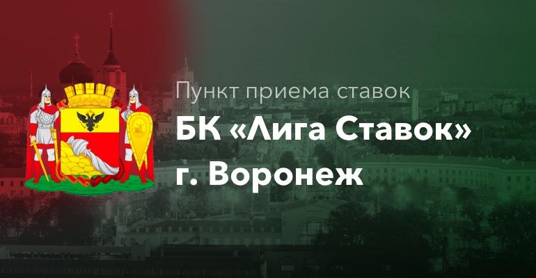 """Пункты приема ставок БК """"Лига Ставок"""" г. Воронеж"""