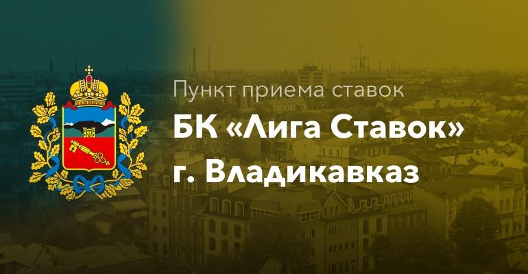 """Пункты приема ставок БК """"Лига Ставок"""" г. Владикавказ"""