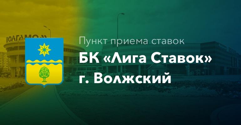 """Пункты приема ставок БК """"Лига Ставок"""" г. Волжский"""