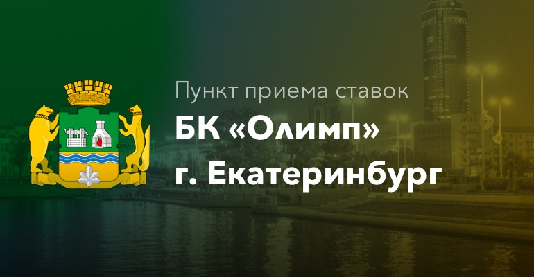 "Пункты приема ставок БК ""Олимп"" г. Екатеринбург"
