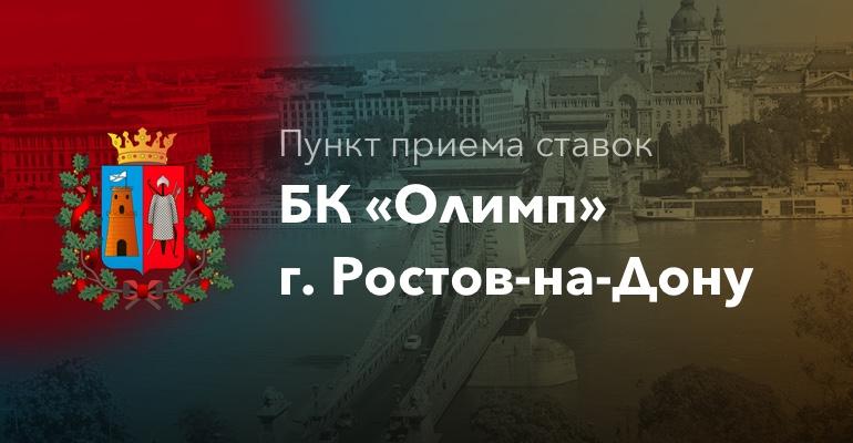 """Пункт приема ставок БК """"Олимп"""" г. Ростов-на-Дону"""