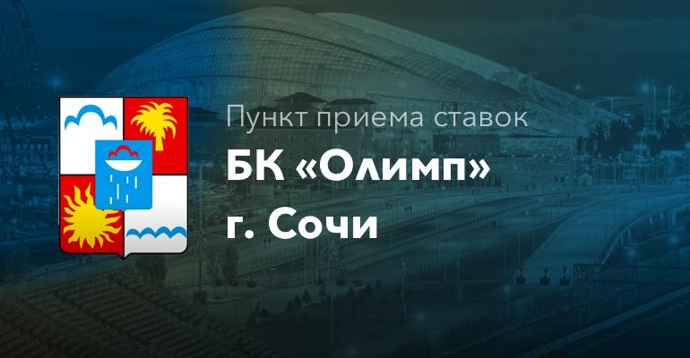 "Пункты приема ставок БК ""Олимп"" г. Сочи"